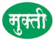 Mukti Group - Logo